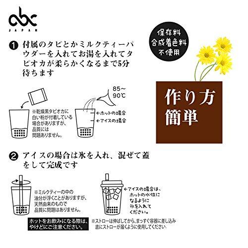 東亜産業『BUBBLETEA』