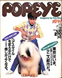 POPEYE (ポパイ) 1982年4月25日号 ヘアスタイルを変えるだけでこんなに感じがよくなる。
