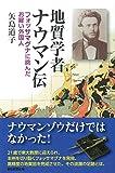 地質学者ナウマン伝 フォッサマグナに挑んだお雇い外国人 (朝日選書) - 矢島 道子