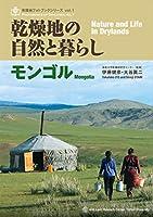 乾燥地の自然と暮らしーモンゴルー