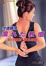 濡れた教壇 新任教師・羞恥写真 (フランス書院文庫)