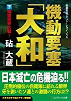 機動要塞「大和」〈下〉時空世界大戦! (コスミック文庫)