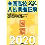 2020年受験用 全国高校入試問題正解 国語