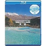 virtual trip CHINA 黄龍 HUANGLONG [Blu-ray]