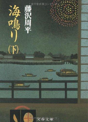 海鳴り (下) (文春文庫)