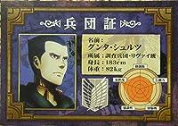 進撃の巨人アニメイトフェア特典カード/グンタ・シュルツ