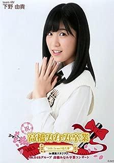 【下野由貴】 公式生写真 高橋みなみ卒業コンサート AKB48 グループVer. ランダム 1枚コンプ...