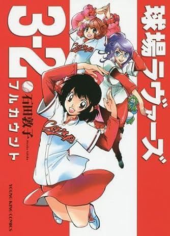球場ラヴァーズ3―2(フルカウント) (コミック(YKコミックス))