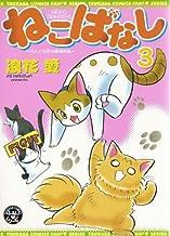 ねこばなし 3 (3) (TSUKASA COMICS)