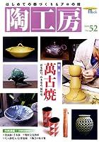 陶工房 no.52 特集:萬古焼 (SEIBUNDO Mook)