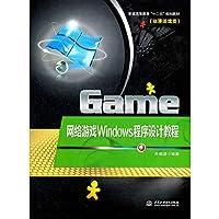 """网络游戏Windows程序设计教程 (普通高等教育""""十二五""""规划教材(动漫游戏类))"""