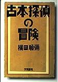古本探偵の冒険 (学陽文庫)