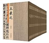 Past dynasties calligraphy treasures (suit all 32 copies) c Running-penmanship melts former people Tang Yin MiFei huai su Wang xizhi Huang tingjian LiuGongQuan Zhao Meng e ? ?(Chinese Edition)