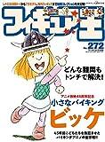 フィギュア王№272 (ワールドムック№1232)