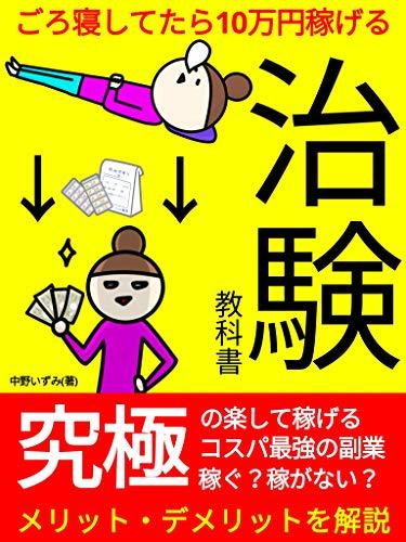 ゴロ寝してたら10万円稼げる治験の教科書【副業】【無料】【初心者】