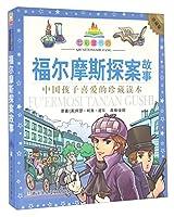 七彩童书坊:福尔摩斯探案故事(注音版 水晶封皮)
