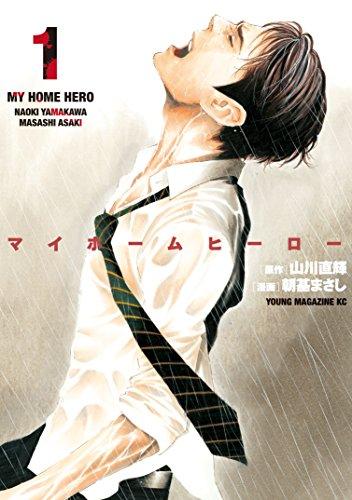 マイホームヒーロー(1) (ヤングマガジンコミックス)の商品画像