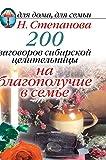 200 plots Siberian healer for the welfare of the family