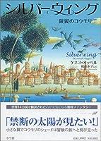 シルバーウィング (銀翼のコウモリ (1))