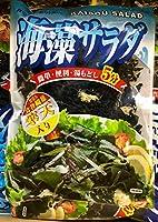 海藻 サラダ 乾燥75g【海藻を毎日食べよう!】約10倍に戻ります