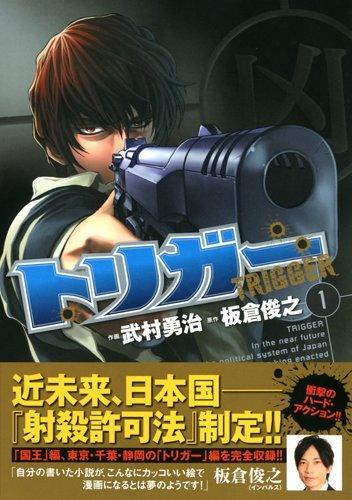 トリガー 1 (マンサンコミックス)