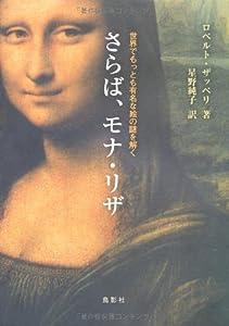 さらば、モナ・リザ―世界でもっとも有名な絵の謎を解く