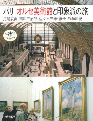 パリ オルセ美術館と印象派の旅 (とんぼの本)