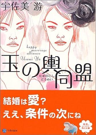 玉の輿同盟 (角川文庫)