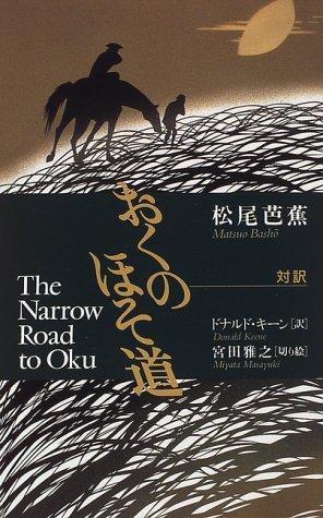 対訳 おくのほそ道 (Illustrated Japanese Classics)