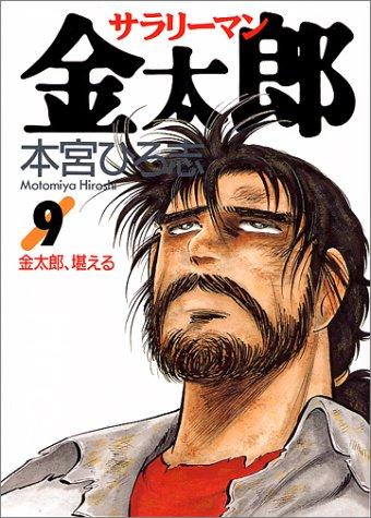 サラリーマン金太郎 9 (ヤングジャンプコミックス)の詳細を見る