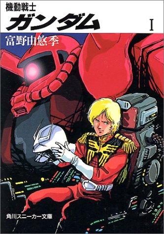 機動戦士ガンダム〈1〉 (角川文庫―スニーカー文庫)の詳細を見る