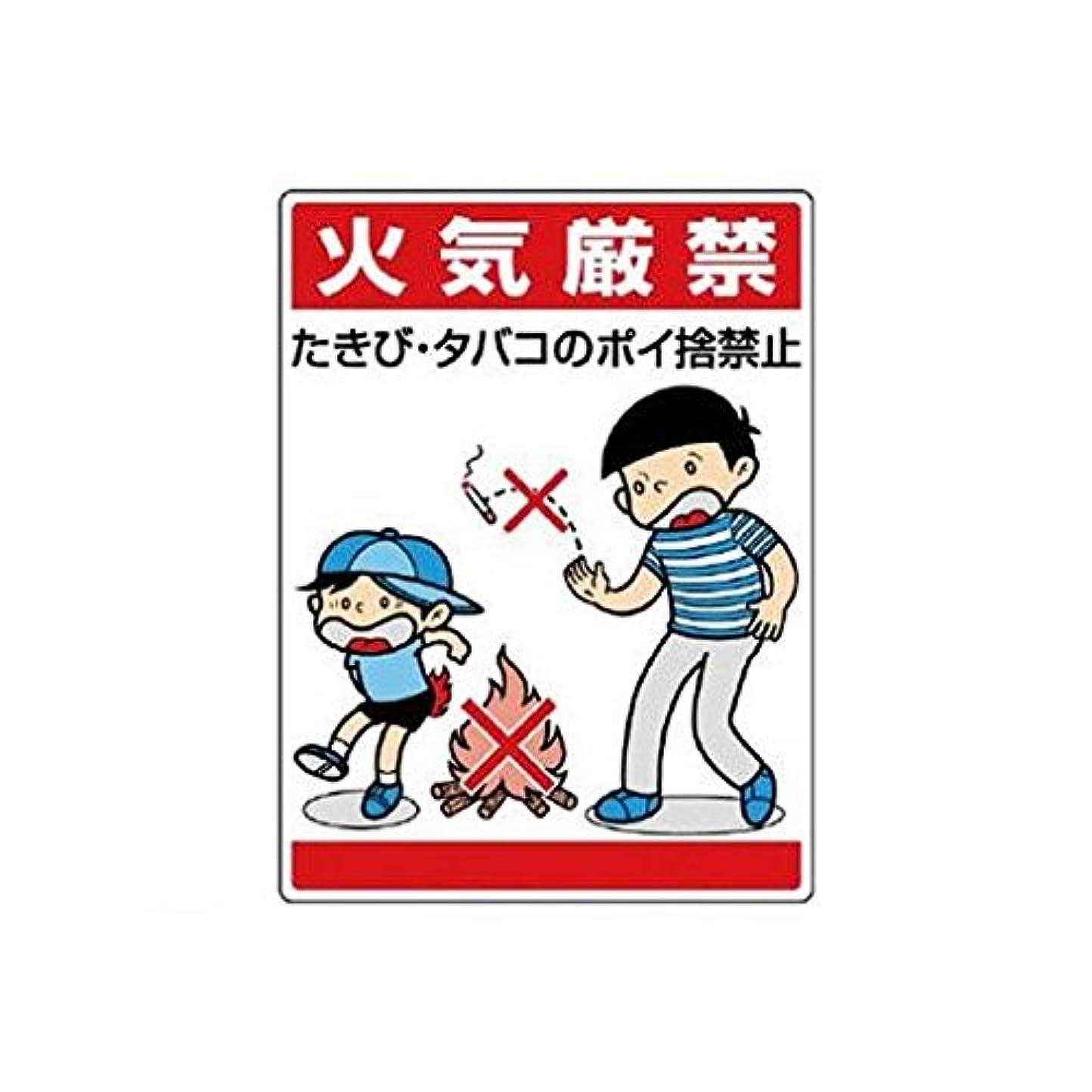 怒っている真実に変化するAR94907 公共イラスト標識 火気厳禁 たきび?タバ