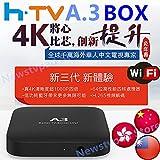 H.TV Box h.tv a3 tv Box Chinese 2021 普通话粤语闽南语电影电视随时点播观看 回拨搜索各大热门视频 随意观看