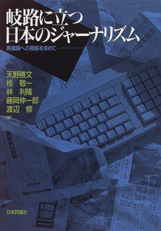 岐路に立つ日本のジャーナリズム―再構築への視座を求めて