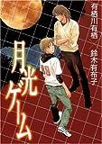 月光ゲーム (BLADEコミックス)
