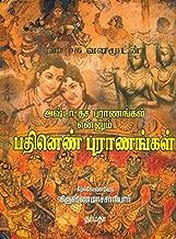 : The Eighteen Mythological Puranas of Hindu Religion in Tamil