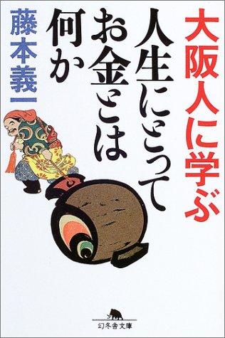 大阪人に学ぶ 人生にとってお金とは何か (幻冬舎文庫)