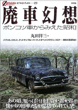廃車幻想 (オフサイド・ブックス)
