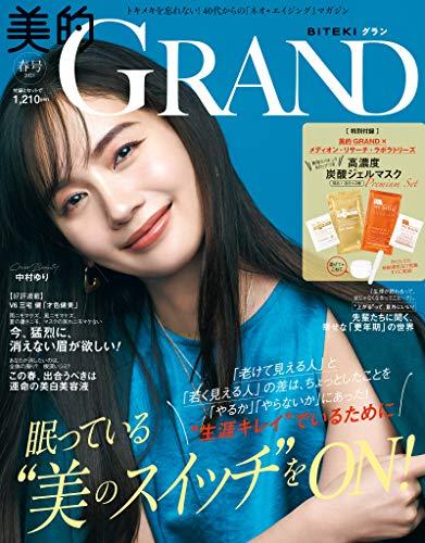 美的GRAND (ビテキグラン) Vol.11 [雑誌]