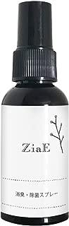 ZiaE 次亜塩素酸水スプレー 携帯サイズ 50ml