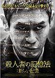 殺人者の記憶法:新しい記憶 [DVD]