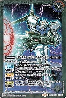 バトルスピリッツ エールストライクガンダム/ランチャーストライクガンダム(転醒レア) ガンダム 宇宙を駆ける戦士(CB13) | バトスピ MS・連合 白