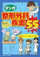 マンガ整形外科疾患55(Go!Go!)