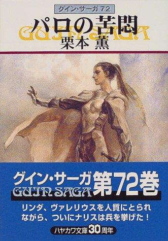 パロの苦悶―グイン・サーガ(72) (ハヤカワ文庫JA)