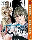 TOUGH 龍を継ぐ男【期間限定無料】 1 (ヤングジャンプコミックスDIGITAL)