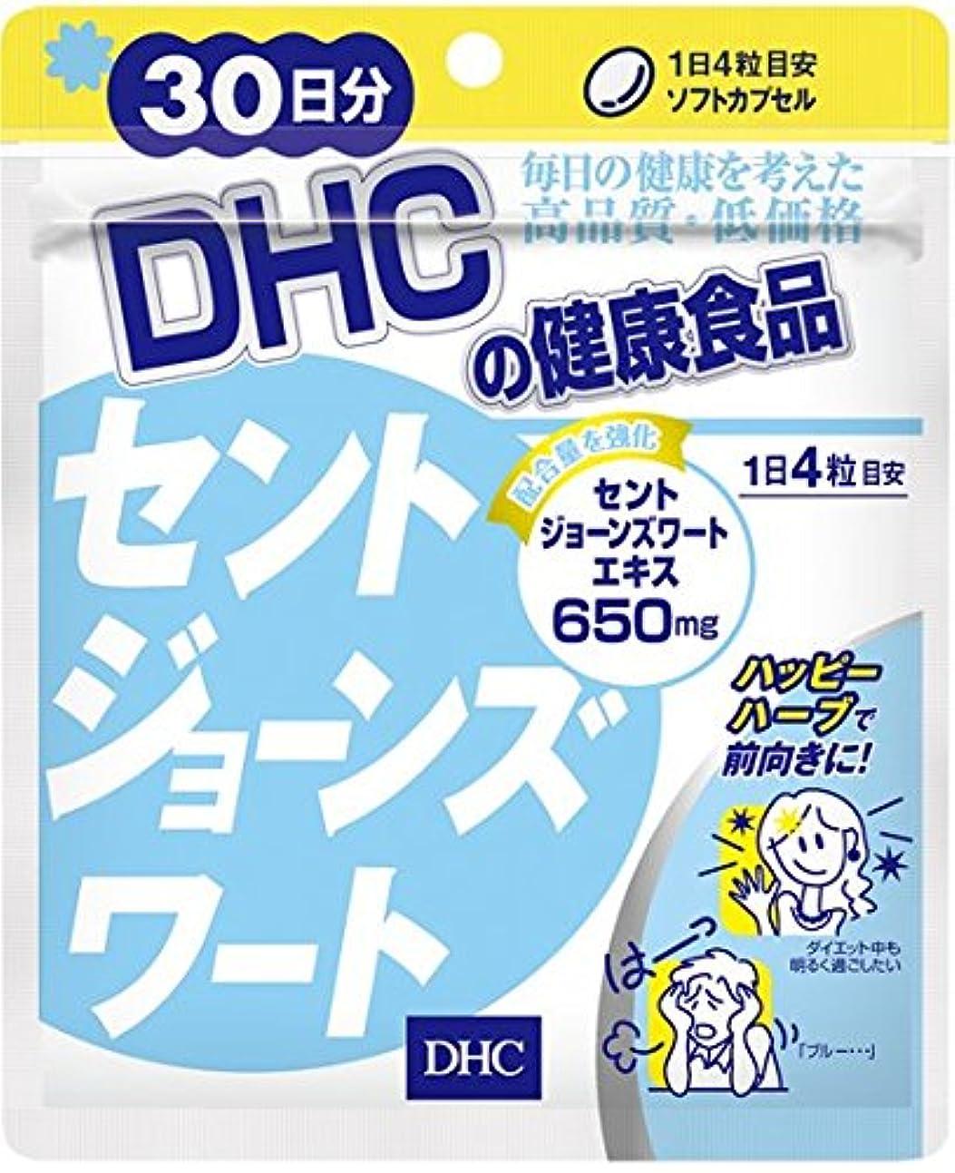 ファシズム右落花生DHC セントジョーンズワート 約60日分 サプリメント