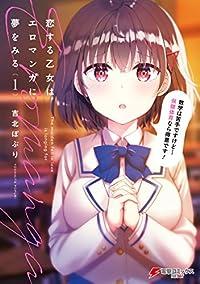 恋する乙女はエロマンガに夢をみる1 (電撃コミックスNEXT)