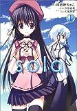 sola(1) (電撃コミックス)