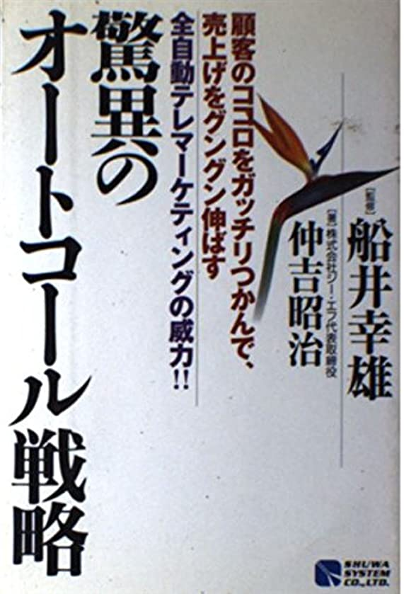 Power of fully automatic telemarketing grabbed solidly heart of customers, extend rapidly sales - auto call strategy of wonder! (1999) ISBN: 4879669237 [Japanese Import]