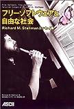 フリーソフトウェアと自由な社会 ―Richard M. Stallmanエッセイ集